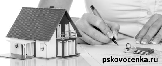 Оценка недвижимости и прочего имущества