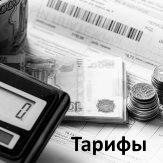 Тарифы на оценку и экспертизу