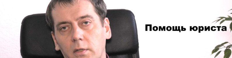 Дмитрий Денисов: что делать с недобросовестным застройщиком
