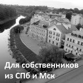 Для собственников из СПб и МСК