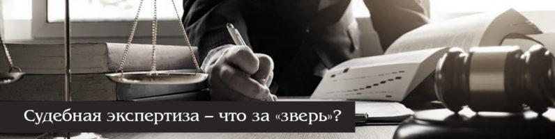 Судебная экспертиза – что за «зверь»?