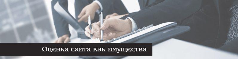 Оценка сайта, как имущества